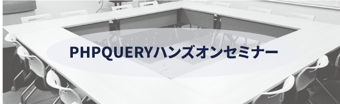PHPQUERYセミナー2