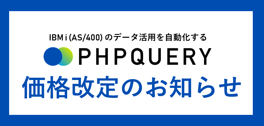 【PHPQUERY】価格改定のお知らせ
